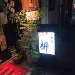 岸和田市で雰囲気が良くて美味しいおすすめの居酒屋「木戸枡」