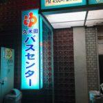 岸和田市のJR久米田駅にあるレトロな銭湯『久米田バスセンター』