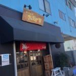 TVでも紹介された岸和田で生しらす丼が食べられる店『きんちゃく家』