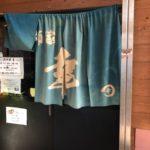 絶品!岸和田市で美味しいあなご丼が食べれる店『幸』