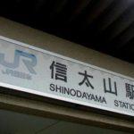 和泉市のJR信太山駅近くにある超レトロで激安な銭湯「菊水温泉」