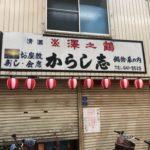 西成あいりん地区で安くて旨い寿司屋「からし志」に行ってみた!