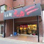 岸和田市でめっちゃ美味しいラーメン虎丸! 料金やメニューは?