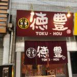 西成区の萩ノ茶屋商店街にある美味しいラーメン屋『徳豊』