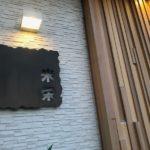 岸和田市で一番美味しい店は?穴場で雰囲気ある居酒屋なら『米栄』