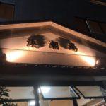海水の銭湯!?堺市の南海本線湊駅近くにある湊潮湯に行ってきた