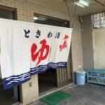 貝塚市の東にあるレトロな激安銭湯「ときわ湯」に行ってきた
