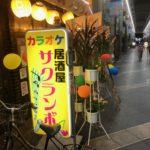 西成(釜ヶ崎)のカラオケ居酒屋でよく歌われる曲ランキングBEST10