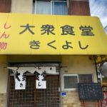 泉大津市の美味しい大衆食堂「きくよし」のカツ丼は最高です