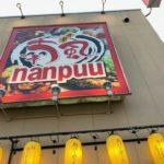 岸和田市の「喃風」なら3千円ポッキリで食べ放題、飲み放題!コスパ最高です