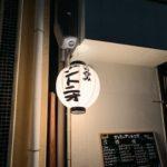仕事帰りに貝塚駅の立ち飲み居酒屋「アントニオ」へ寄り道