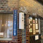 西成の西天下茶屋「銀座商店街」の激安喫茶店マル屋に行ってみた