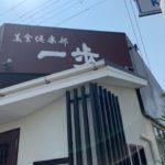 岸和田市の美食倶楽部「一歩」でランチ!美味しいコース料理を堪能