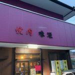 忠岡?和泉市?JR阪和線沿いにある焼肉「味源」に行ってきた