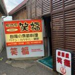 和泉大宮駅のおすすめ居酒屋PartⅡ。隠れ家的な「笑福」