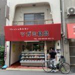 亀田史郎氏おすすめ!西成にあるツガミ食品の絶品ホルモン
