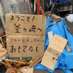 西成のカラオケ居酒屋で食い逃げ発生!無銭飲食は犯罪です