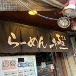 ラーメン極(ごく)の絶品チャーライ定食を食べに阿倍野へ!