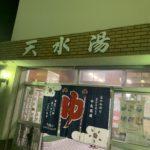 天下茶屋駅のおすすめ銭湯「天水湯」で疲れを癒す!