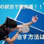 卓球の試合で筋肉痛!手っ取り早く治す食べ物と方法3選