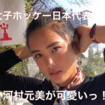 岸和田市出身の女子ホッケー河村元美が可愛い!東京五輪でメダルは?