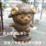 毛布ニットのまち泉大津市出身の芸能人や有名人を大調査!