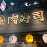 裏天王寺と呼ばれる阪和商店街のめちゃ旨い肉寿司 に行ってみた!