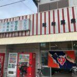 堺市鳳中町にある昭和レトロな銭湯「阪和温泉」に行ってきた!