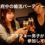 和泉府中の婚活パーティーにアラフォー男子が参加してみた!
