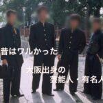 昔はワルかった!元ヤンで不良と呼ばれた大阪出身の芸能人や有名人