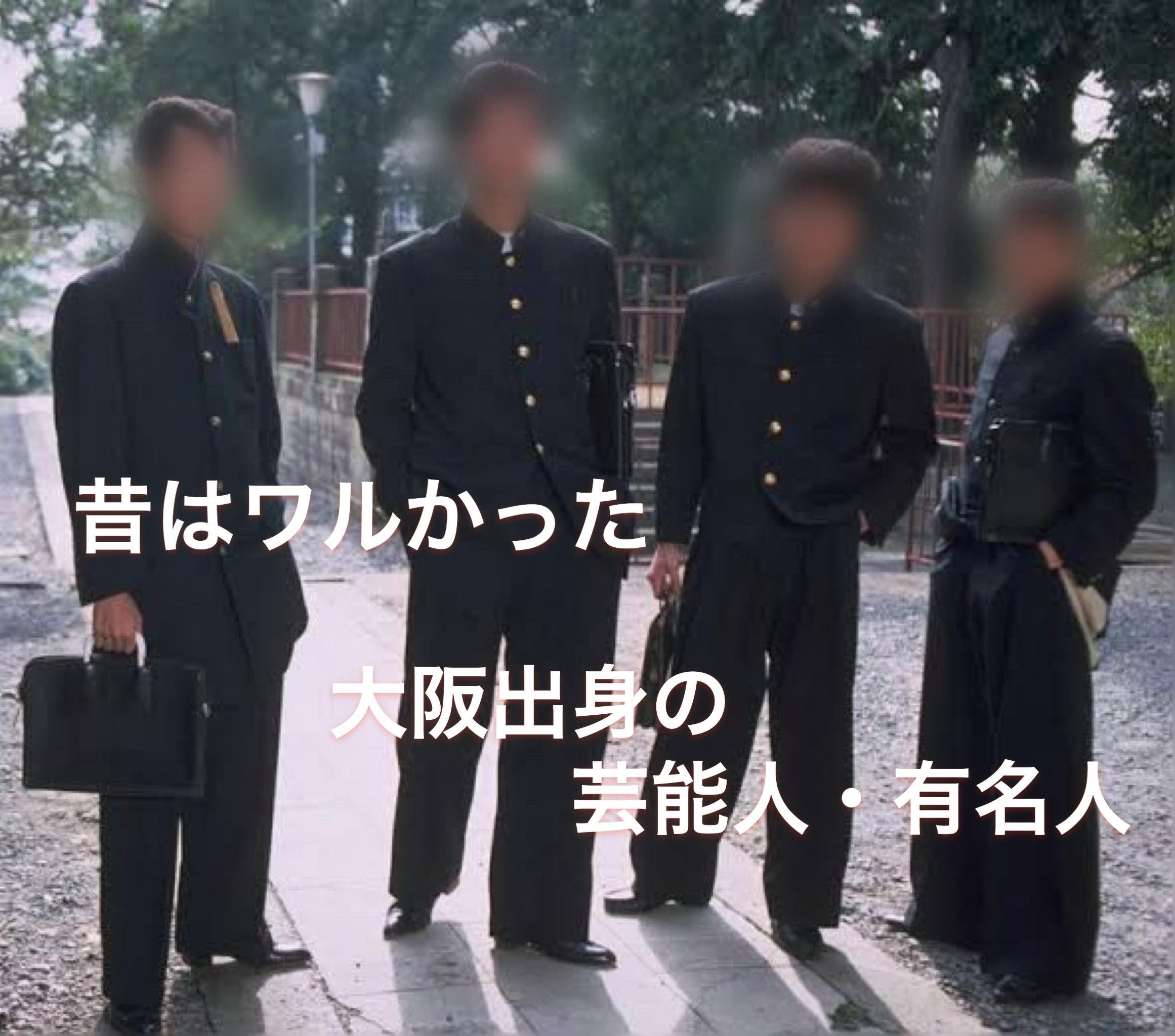 昔はワルかった!元ヤンで不良と呼ばれた大阪出身の芸能人や有名人 ...