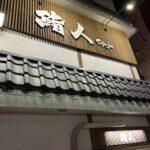 泉大津の鮨人(すしじん)は良心的な値段で食べれる旨い寿司屋