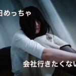 日曜日の憂鬱「サザエさん症候群」の原因とオリジナル対処法!