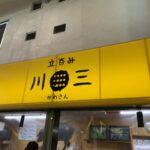 西成で激安の一人焼肉「川三」!スタンドで気軽に立寄れる店
