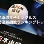 全日本卓球女子シングルス歴代優勝回数ランキングトップ5!