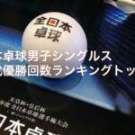 全日本卓球男子シングルス歴代優勝回数ランキングトップ5!