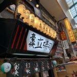 大阪難波にある「豪快 立ち寿司」のマグロづくしが最高に美味かった!