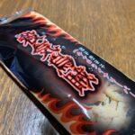 四川省出身の中国人もびっくり!激辛の珍味「恐怖の殺気烏賊 」とは?
