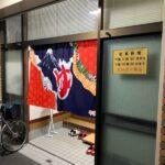 岸和田市加守町にある春木新温泉で二日酔いの体を癒す!