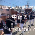 岸和田だんじり祭り2021も中止?開催される可能性を地元民が考察してみた