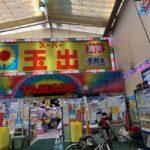 激安すぎてヤバい!?西成のスーパー玉出で200円弁当を食べてみた