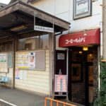 日本一駅から近い北天下茶屋の純喫茶コーヒールンバでモーニング!