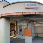 西成の秘境(ディープスポット)探検!南海汐見橋線木津川駅へ