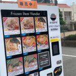 【新今宮】24時間ラーメンが買える自販機ヌードルツアーズに行ってみた!