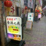 西成の中国人が経営するカラオケ居酒屋からカラオケが無くなる日
