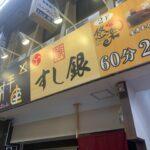 【西成】新店オープン!赤酢のシャリが旨いすし銀に行ってみた